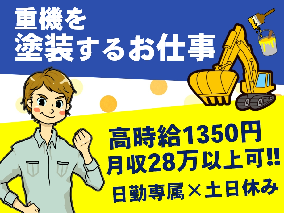 中・小型重機の塗装/時給1350円/日勤専属/土日休み