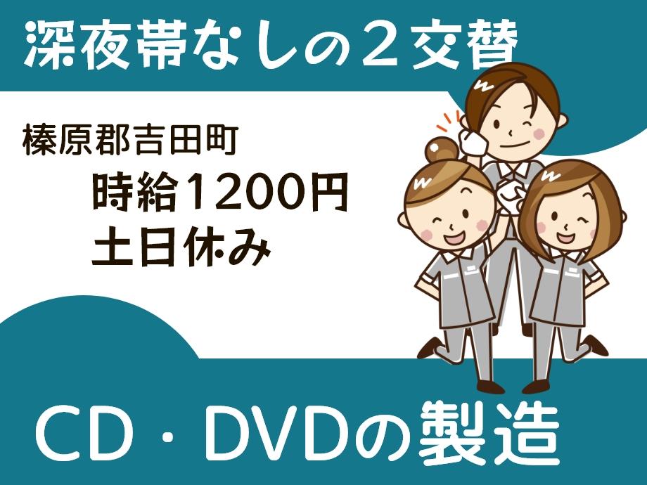 静岡県榛原郡吉田町でCD・DVDの製造作業