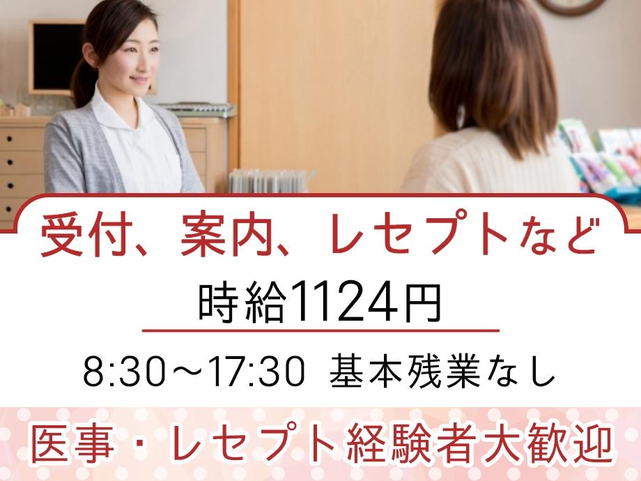 医療事務のオープニングスタッフ募集。経験者歓迎