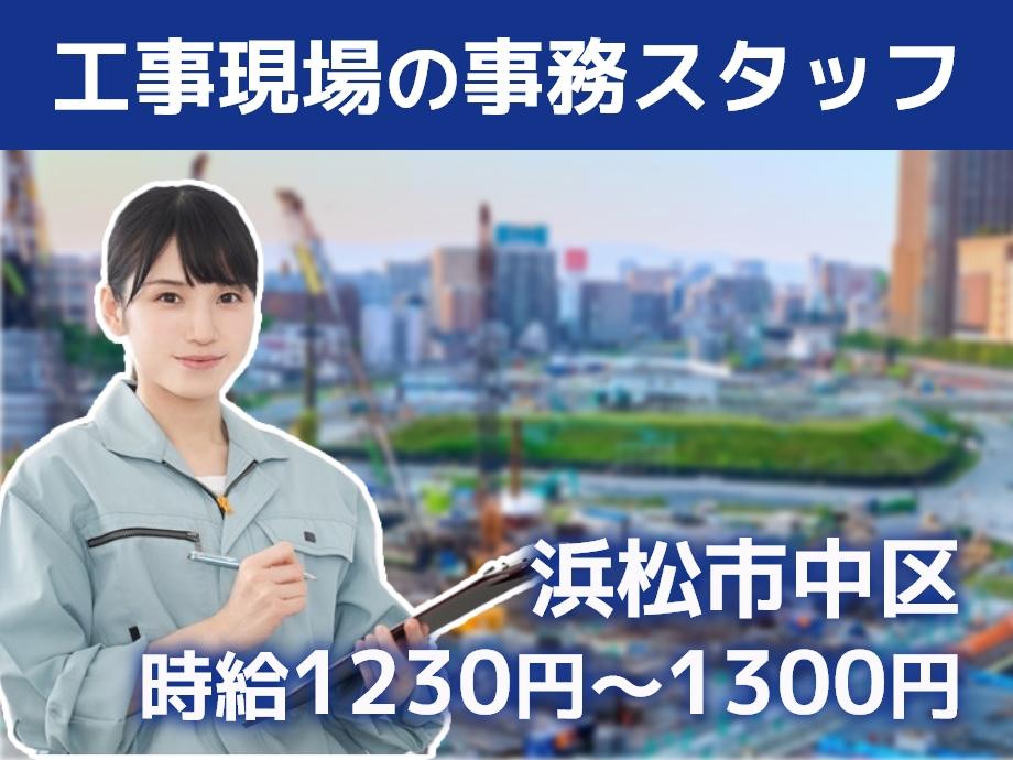 静岡県浜松市中区/工事現場の現場事務スタッフ