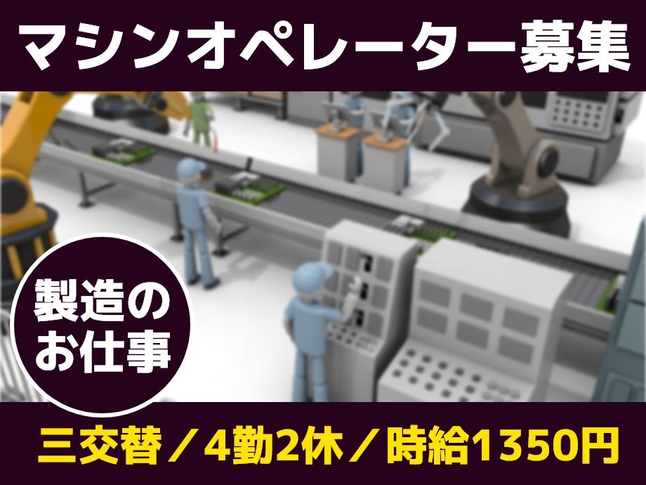 3交替勤務のマシンオペレーター、製造のお仕事