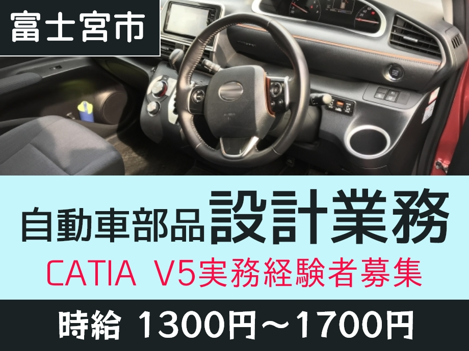静岡県富士宮市/樹脂部品の3D-CAD設計業務