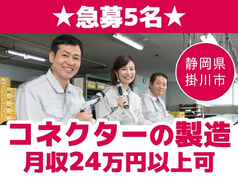 静岡県掛川市/電子部品の簡単組立作業。月収24万!
