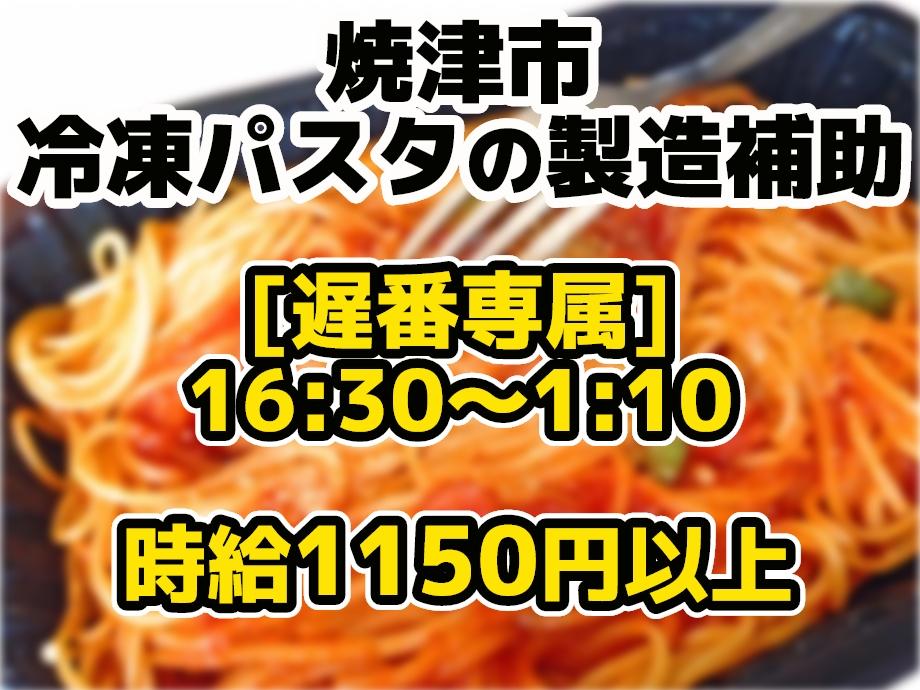 焼津市の食品工場での冷凍パスタ製造補助作業