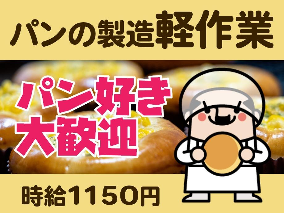 パン大好きさん大歓迎!パン製造のトッピング&検査業務