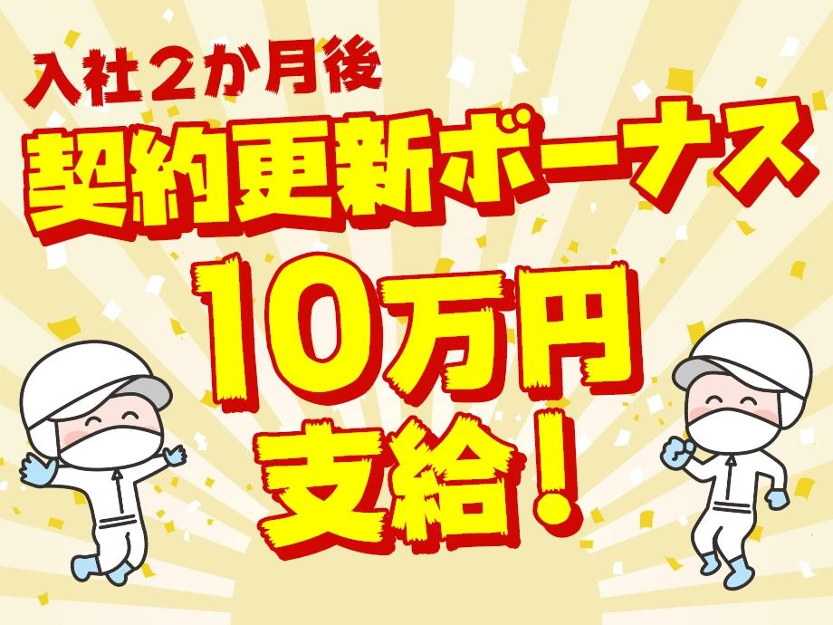 契約更新ボーナス!2ヶ月後に10万円!