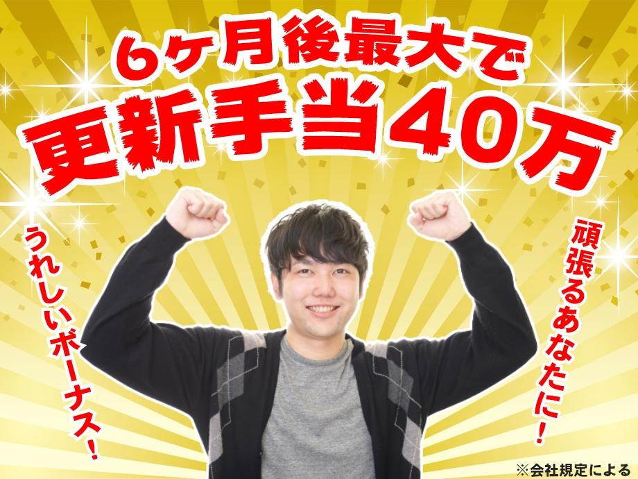 更新手当が6ケ月後最大40万円