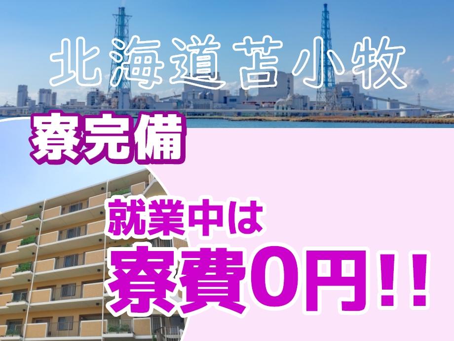 【北海道苫小牧市】寮完備。就業中は寮費0円!