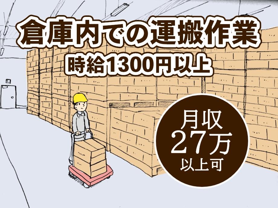 倉庫内での材料運搬作業。月収27万円以上可
