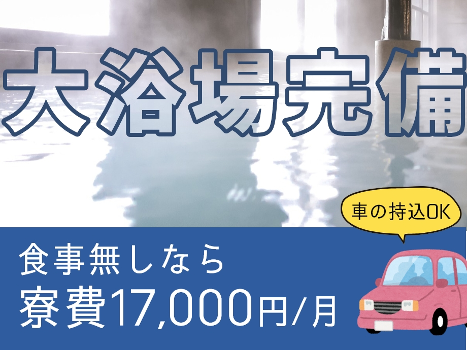激安!大浴場付きで家賃17,000円/月!
