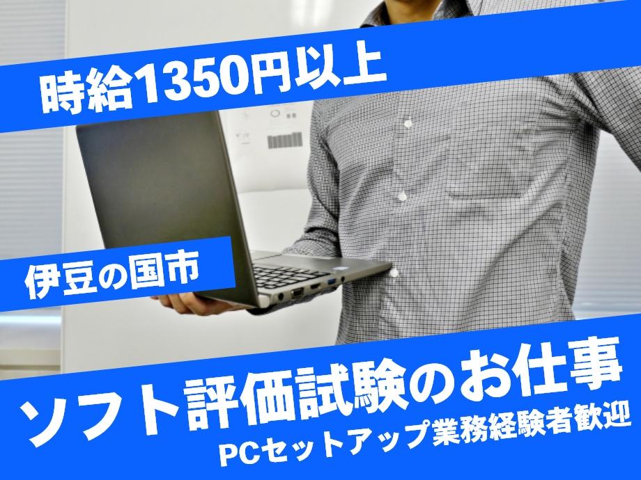 【静岡県伊豆の国市】PCソフト評価試験のお仕事