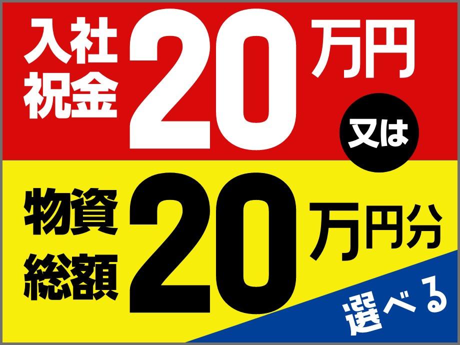 入社祝金20万円または物資支給20万円分、入社特典が選べます
