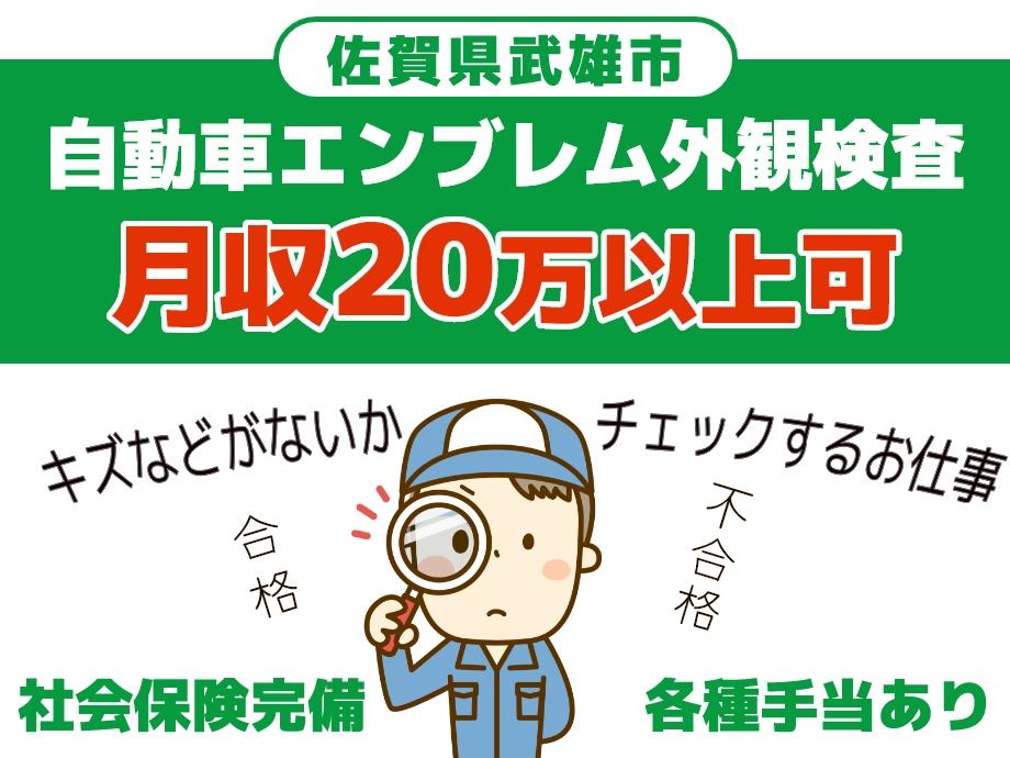 佐賀県武雄市での自動車エンブレム検査のお仕事
