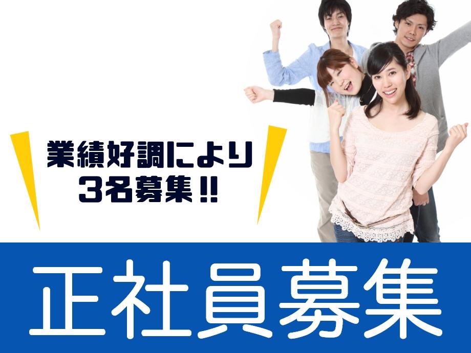 【正社員】業績好調により増員決定!3名募集!