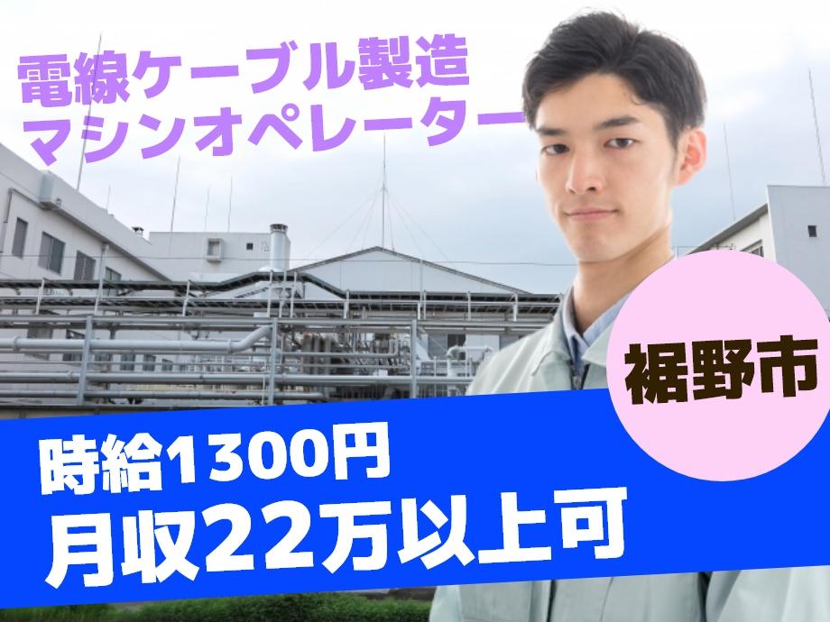 月22万円以上稼げる電線ケーブル製造