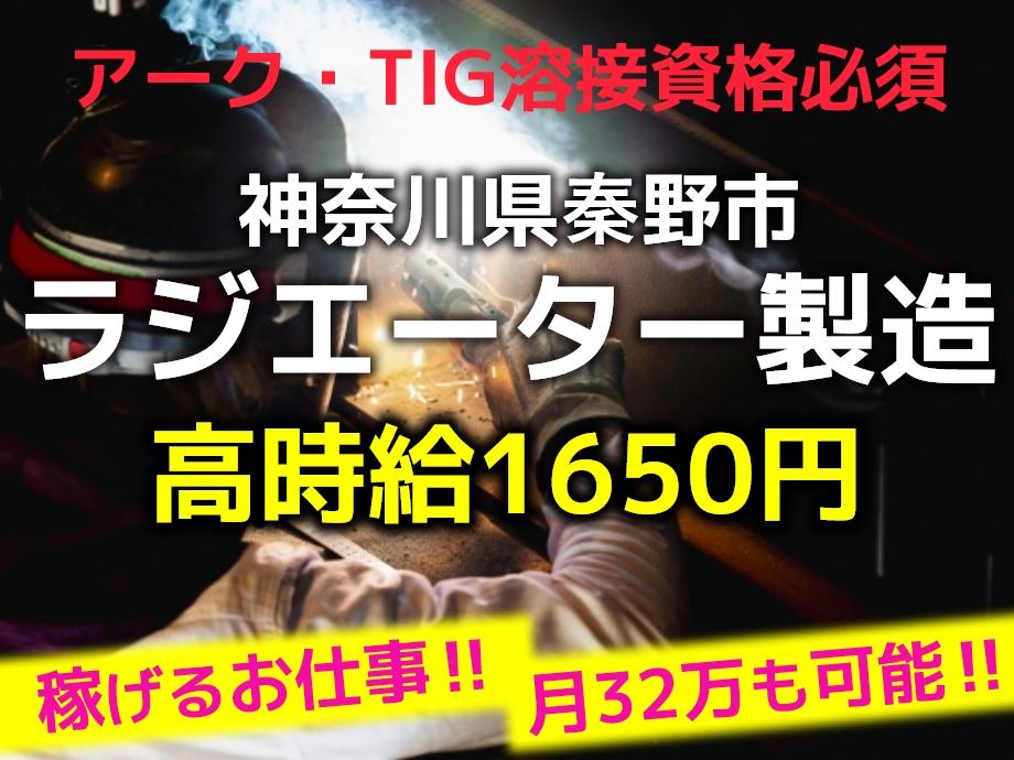 アーク・TIG溶接資格活かせます!神奈川県秦野市でのラジエーター製造作業