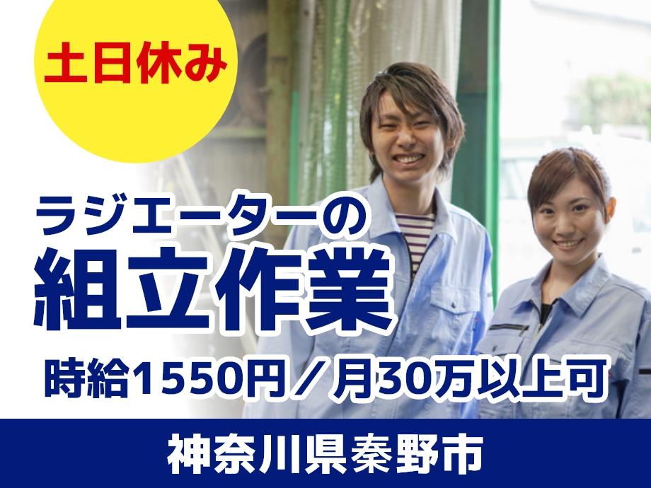 土日はお休みの神奈川県秦野市勤務、高時給1550円で稼げる組立作業