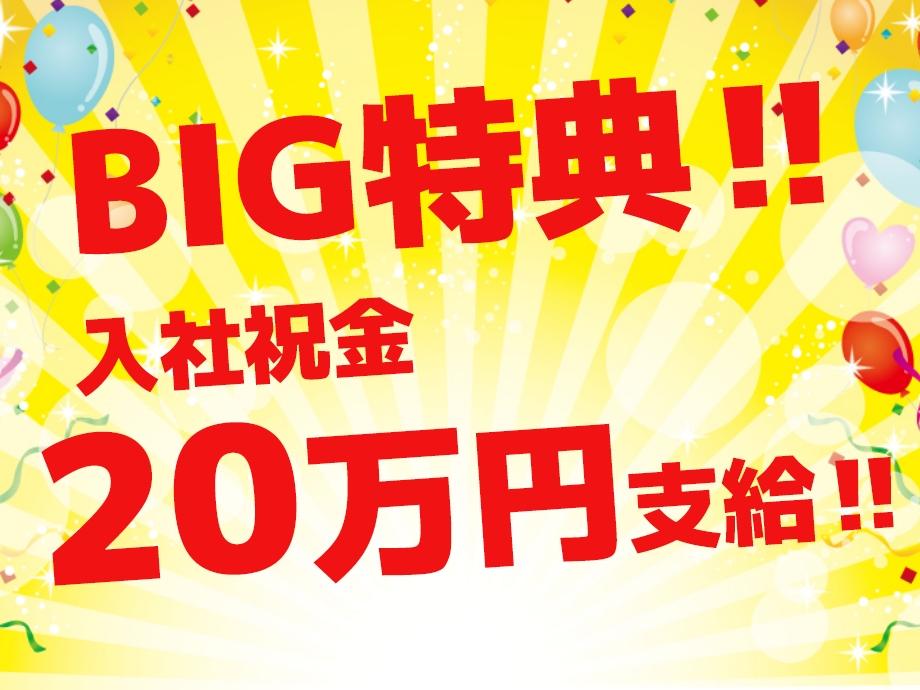 BIG特典!!入社祝金20万円支給