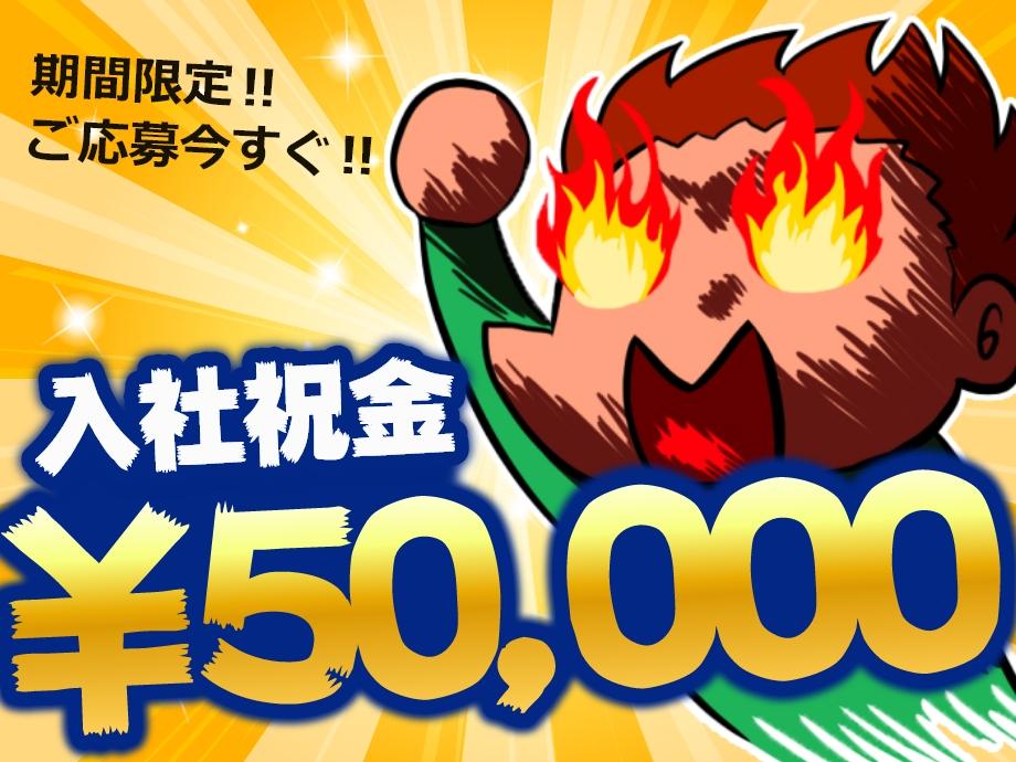 入社祝金5万円あり