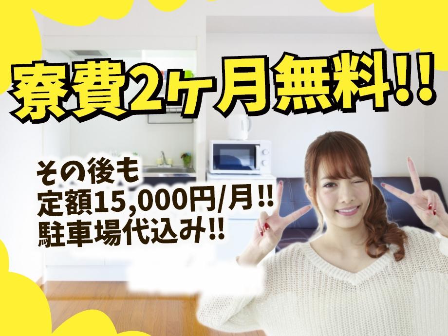2か月寮費無料付きの求人、3ヶ月目以降は月々15000円の定額家賃です