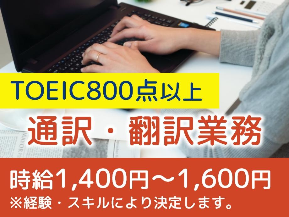 TOEIC800点以上/海外拠点対応の通訳・翻訳スタッフ