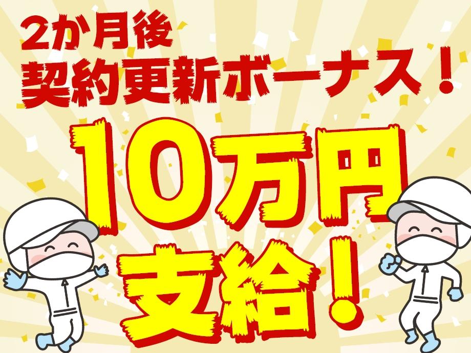 契約更新ボーナスあり♪入社2ヶ月後に10万円!