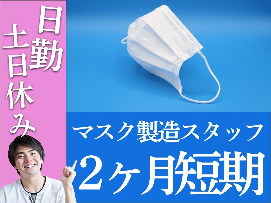 【2カ月短期】月収30万円以上可のマスク製造業務