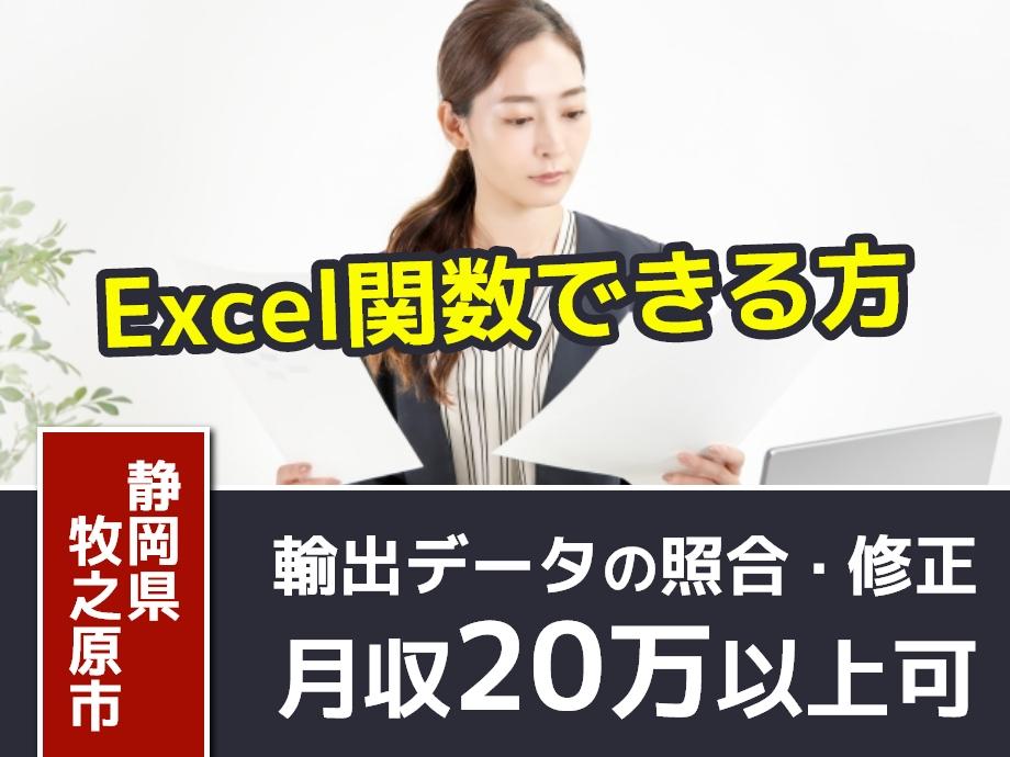データの照合や修正作業。Excel関数できる方