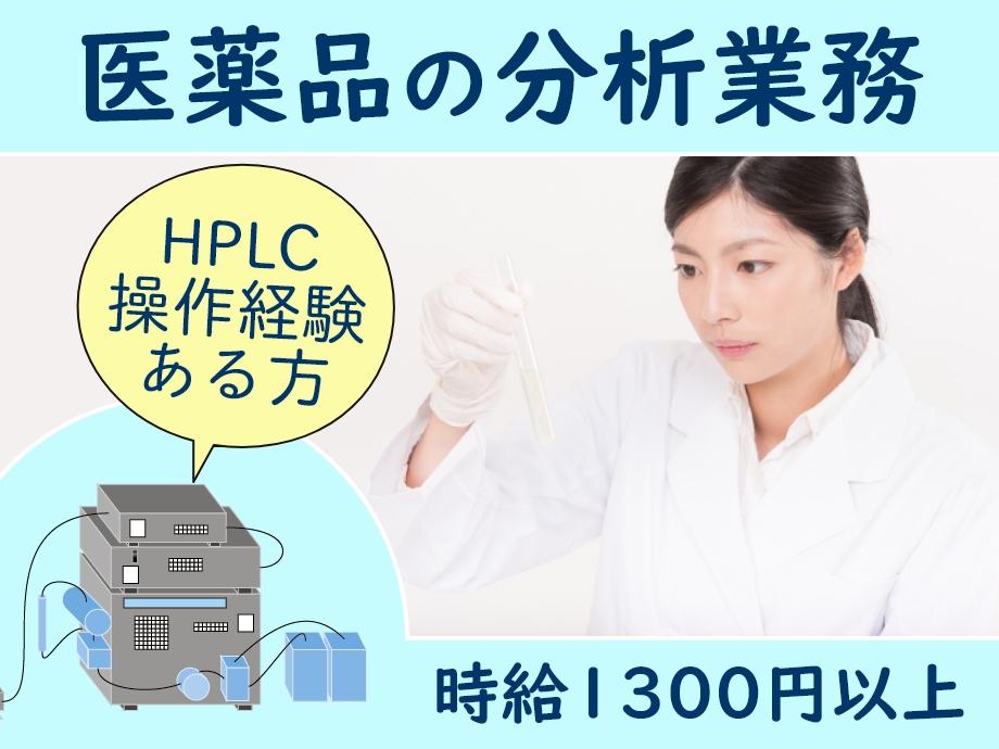 大手医薬品メーカーで医薬品分析業務。HPLC経験活かせます