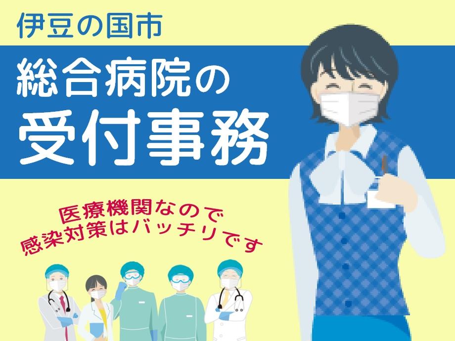 総合病院の受付事務のお仕事 伊豆の国市勤務