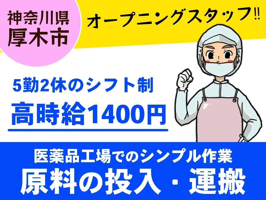 神奈川県厚木市、原料の投入・運搬オープニングスタッフ募集