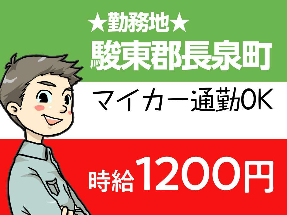 駿東郡長泉町勤務、時給1200円のお仕事