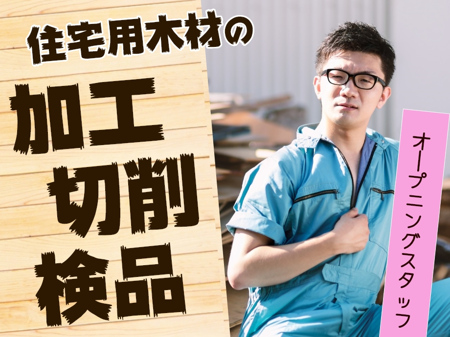 日勤&土日休み/木材の加工・検品/時給1,250円