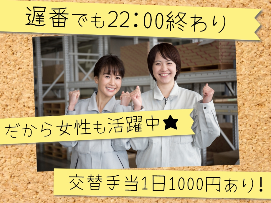 最終22時終業、だから女性も活躍中♪交替手当1日1000円!