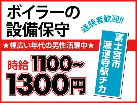 時給1100円 ~1300円。経験者優遇!設備保守のお仕事
