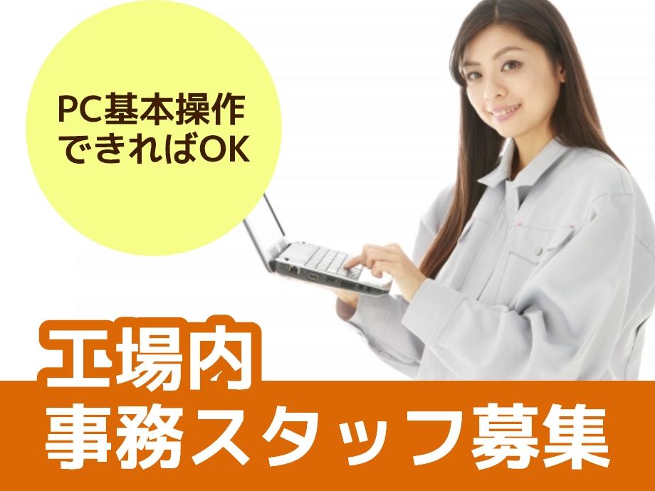 データ入力など!工場内の事務スタッフ募集。時給1200円!