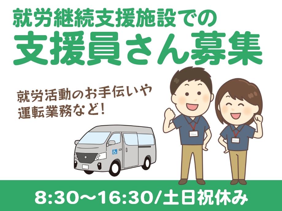 就労継続支援施設での支援員スタッフ募集。要運転免許