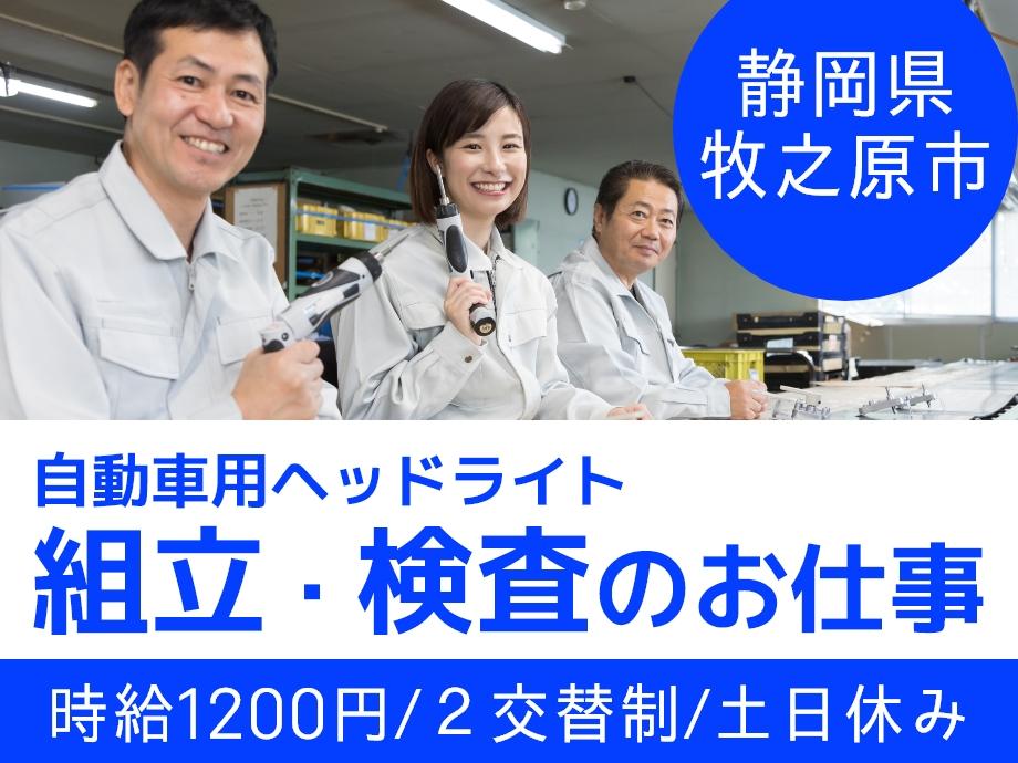 静岡県牧之原市/自動車用ランプの組立て・検査スタッフ