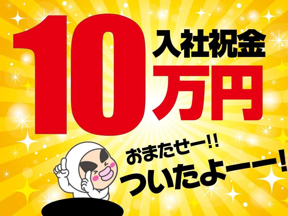 入社祝金10万円付き工場求人