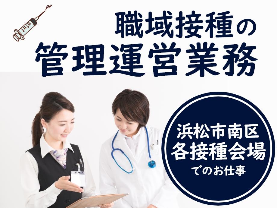 静岡県浜松市南区エリアの各接種会場でのお仕事
