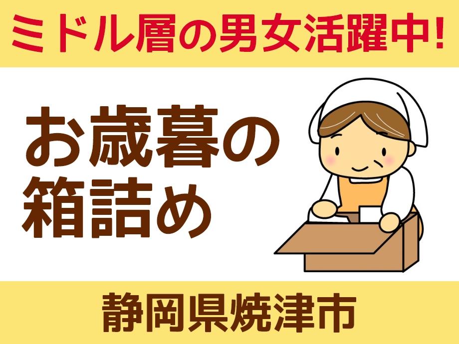 静岡県焼津市、お歳暮箱詰め作業。ミドル層男女活躍中‼
