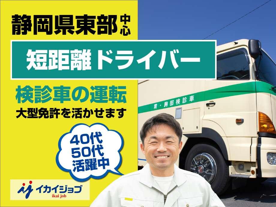 県東部中心‼ 中型・大型の運転での短距離ドライバー