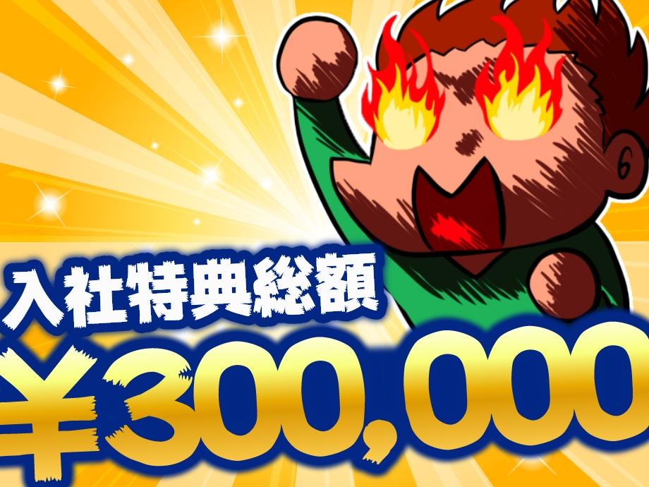 豪華キャンペーン!入社特典総額30万!
