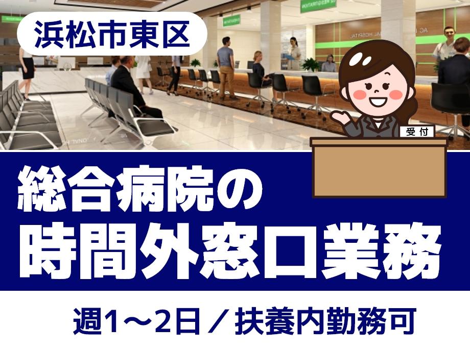 ☆急募☆浜松市東区の病院時間外窓口のお仕事