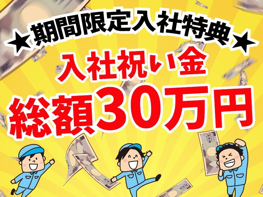 豪華入社特典!祝金総額30万円支給!