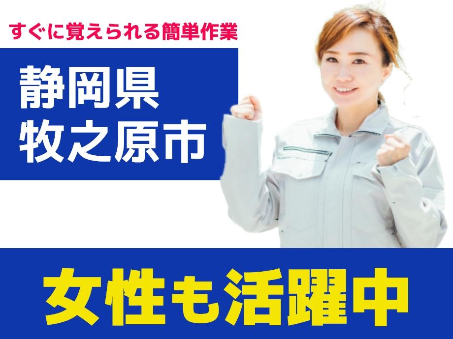 静岡県牧之原市、女性も活躍中の製造ワーク