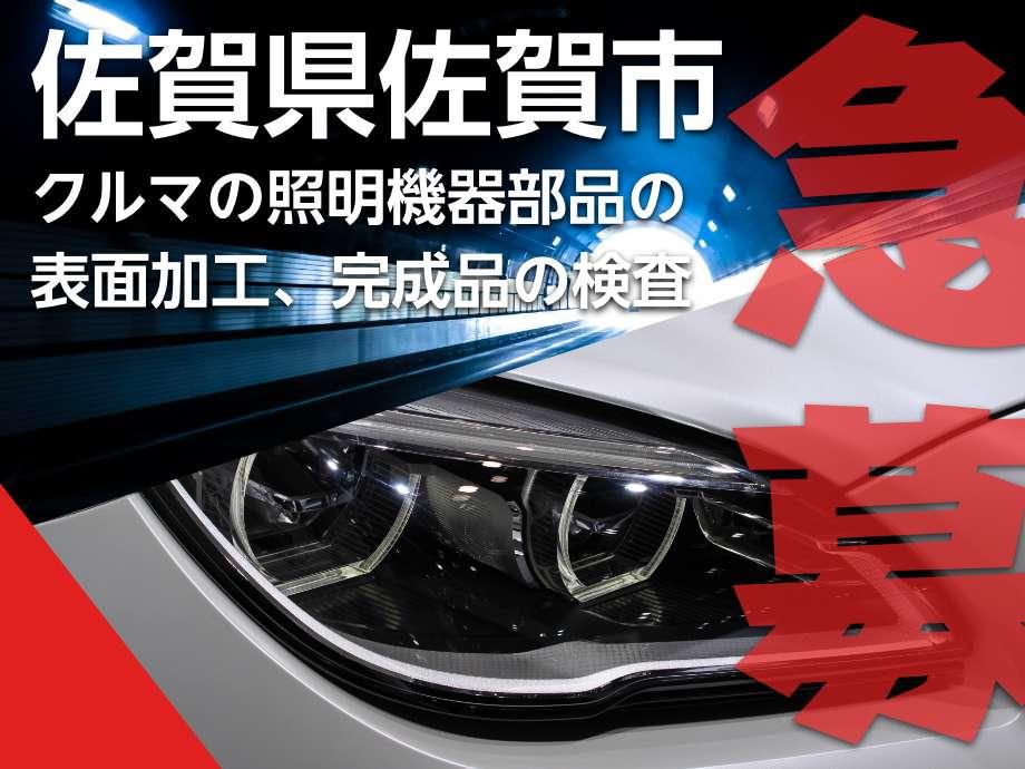 佐賀市内大手メーカー工場での照明機器製造スタッフ急募