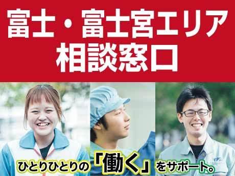 富士・富士宮エリアのお仕事探しご相談窓口