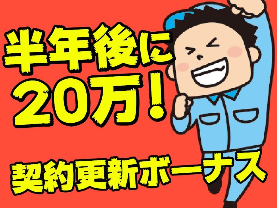 契約更新ボーナス!半年後に20万円支給!