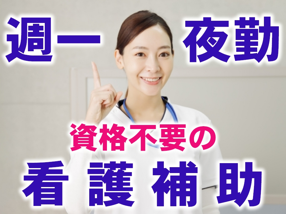 夜勤専属で週1から可、資格不要の医療機関看護サポート業務